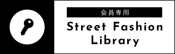 会員専用: ストリートファッション ライブラリー