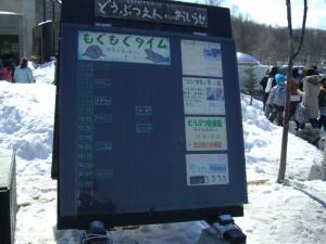 asahiyamabode-300x225