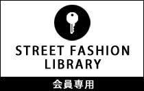ストリートファッション ライブラリー