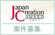 「日本クリエイション大賞2017」案件募集
