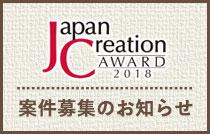 「日本クリエイション大賞2018」案件募集