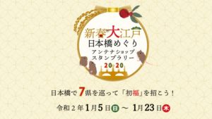 nihonbashi_shop