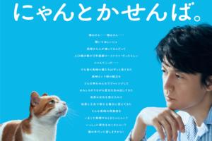 fukuyama_nyan