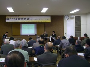 熱心な議論が展開された南さつま地域会議