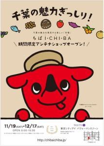 chiba_ichi_poster